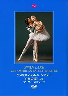 アメリカン・バレエ・シアター「白鳥の湖」マーフィー&コレーラ(全幕) [DVD]...