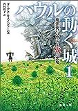 ハウルの動く城 1 魔法使いハウルと火の悪魔 (徳間文庫) Kindle版
