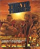 TOKYO TRIBE 2 12 (Feelコミックス)