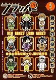 【電子版】月刊コミックフラッパー 2020年5月号 [雑誌]