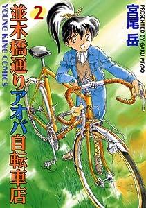 並木橋通りアオバ自転車店 2巻 表紙画像
