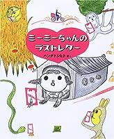 ミーミーちゃんのラストレター (cub label)