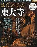 はじめての東大寺 (別冊宝島 2607)