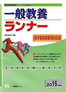 システムノート 一般教養ランナー (ランナーシリーズ)