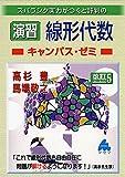 演習 線形代数キャンパス・ゼミ 改訂5