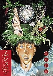 ムシヌユン(1) (ビッグコミックス)