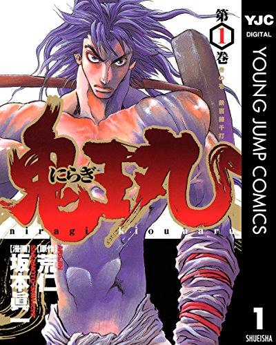 にらぎ鬼王丸 1 (ヤングジャンプコミックスDIGITAL)