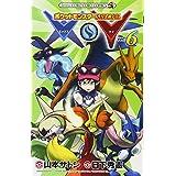ポケットモンスターSPECIAL X・Y (6) (てんとう虫コロコロコミックス)