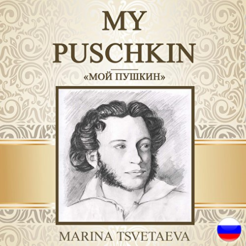 My Pushkin [Russian Edition] audiobook cover art