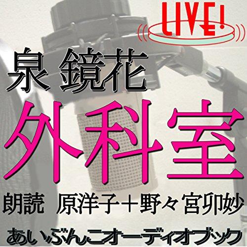 外科室(アイ文庫LIVE収録版) | 泉 鏡花