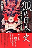 狐の日本史 古代・中世びとの祈りと呪術