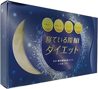 寝ている間NI ダイエット 331食物発酵エキス カルニチン アルギニン オルニチン リジン ムクナエキス 配合 ピルケースセット (2個セット)