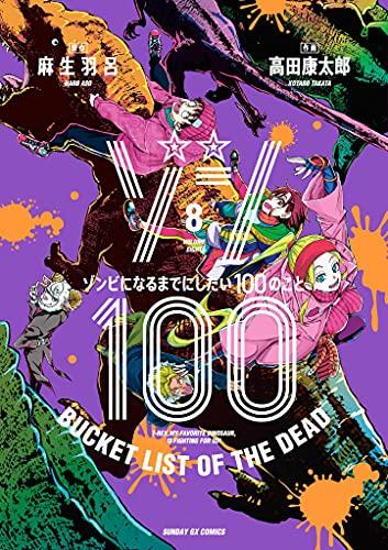 ゾン100~ゾンビになるまでにしたい100のこと~(8) (サンデーGXコミックス)