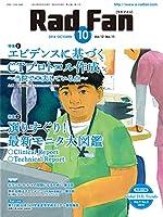 Rad Fan 2014年10月号 特集:エビデンスに基づくCTプロトコル作成~当院で工夫してい