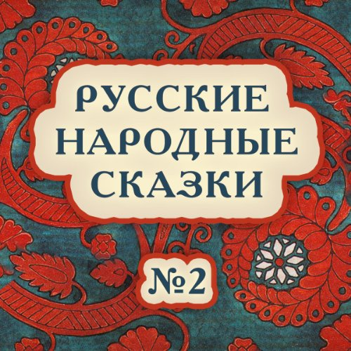 Russkie narodnye skazki No. 3 audiobook cover art