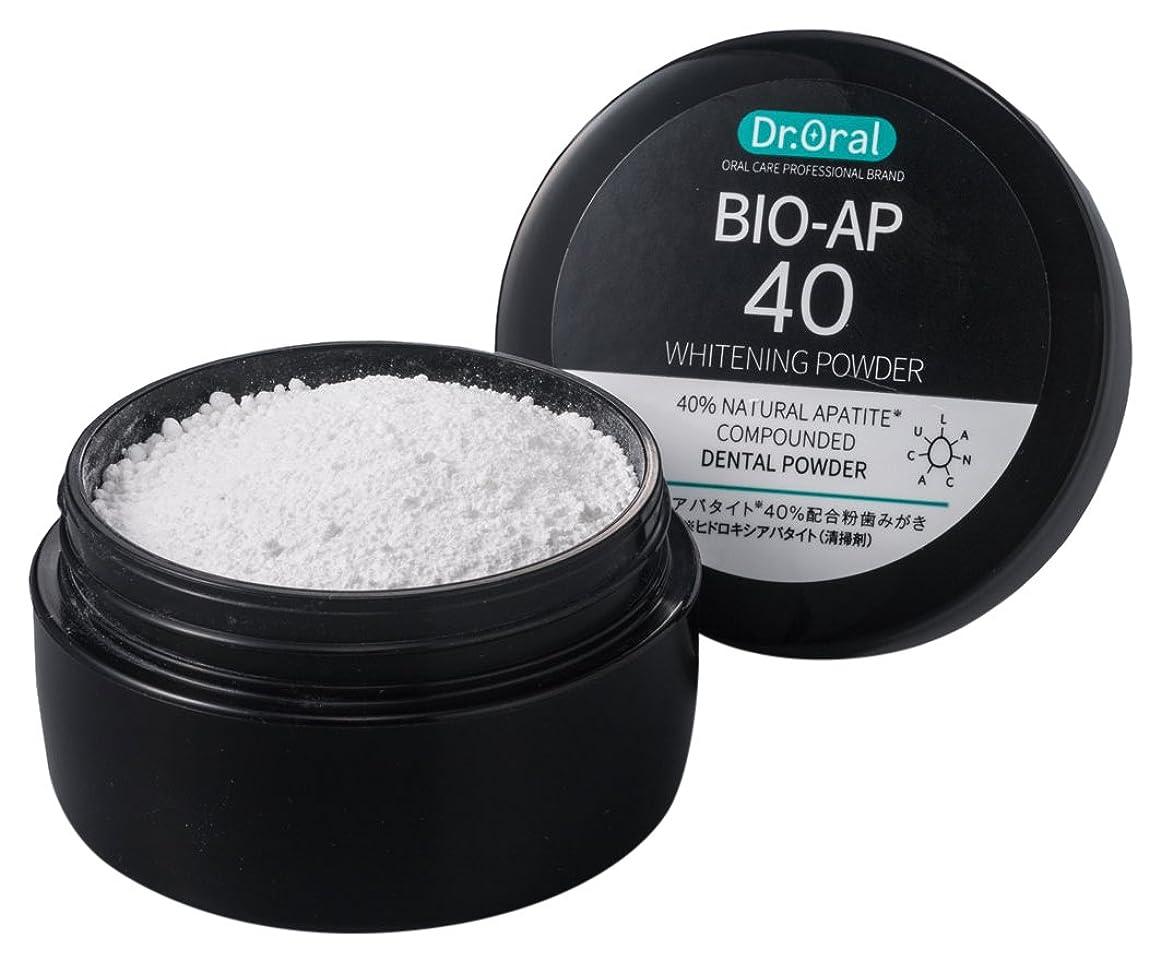 公演減衰有毒なDr.オーラル ホワイトニングパウダー 26g 天然アパタイト40%配合