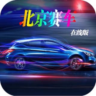 北京赛车在线版