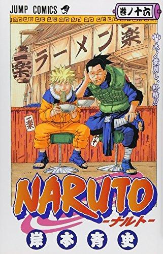 Naruto, Vol. 16 (Japanese Edition) by Masashi Kishimoto(2003-03-04)