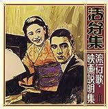 活弁集~流行歌・映画説明集(二)
