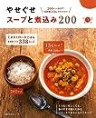 やせぐせスープと煮込み200 主婦の友生活シリーズ