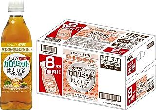 (8本プレゼント)ダイドードリンコ 大人のカロリミット はとむぎブレンド茶 500ml 16本+8本 [機能性表示食品]