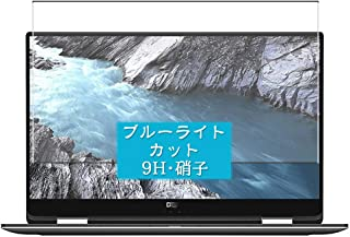 Sukix ブルーライトカット ガラスフィルム 、 Dell XPS 15 2-in-1 (9575) 2018年9月モデル 15.6インチ 向けの 有効表示エリアだけに対応 ガラスフィルム 保護フィルム ガラス フィルム 液晶保護フィルム シ...
