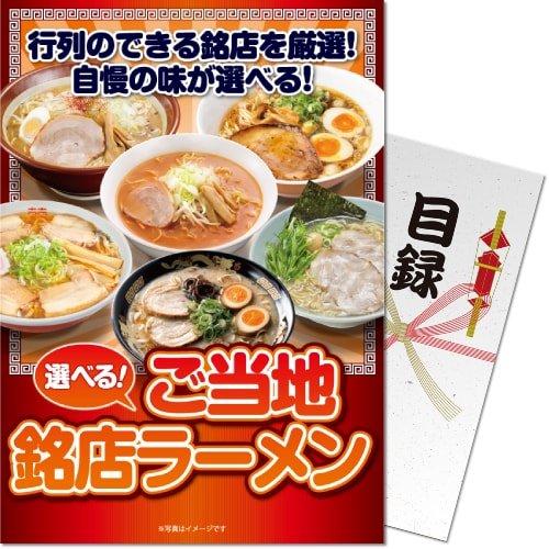 【パネもく!】選べる!ご当地銘店ラーメン10食セット(目録・A4パネル付)