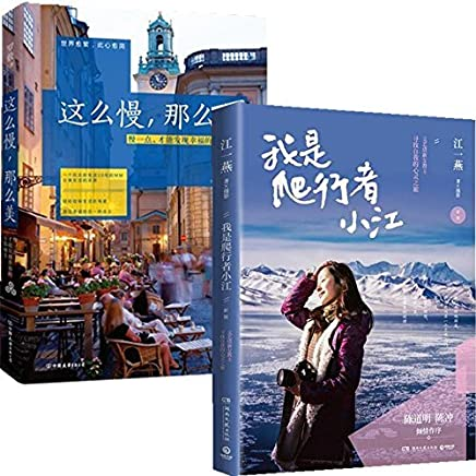 这么慢,那么美+ 我是爬行者小江 共2册 谁的青春不迷茫,慢一点才能发现幸福的全部细节。