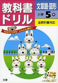 小学教科書ドリル 全教科書対応版 文章題・図形 5年