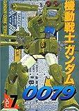 機動戦士ガンダム0079(7) (電撃コミックス GUNDAM COMIC SERIES)