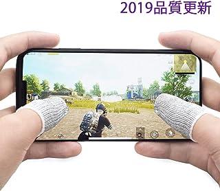荒野行動 PUBG Mobile スマホゲーム 手汗対策 ほつれ止め 指サック超薄 銀繊維 優れた快適性 耐磨耗 伸縮性 4個入り 指カバー 反応早い 操作性アップ 携帯ゲーム iPhone/Android/iPad 対応