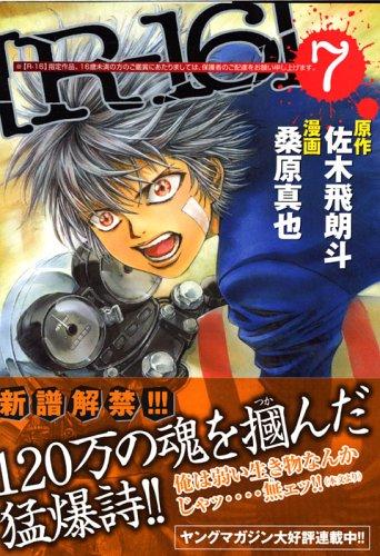 Rー16 7 (ヤングマガジンコミックス)の詳細を見る