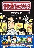 鎌倉ものがたり 22 (アクションコミックス)