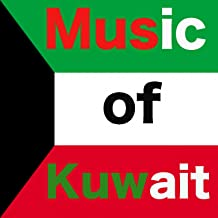 Kuwait Dance (الشيخ مبارك بن صباح الصباح)