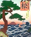日本の風景 松 (絵本 気になる日本の木シリーズ)