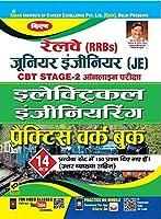 Kiran窶冱 Railway (RRBS) Junior Engineer (JE) CBT Stage-2 Online Exam Electrical Engineering Practice Work Book 窶 Hindi(2620)