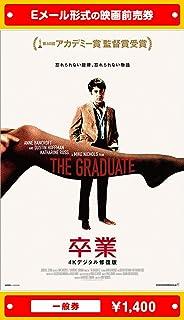 『卒業 4Kデジタル修復版』映画前売券(一般券)(ムビチケEメール送付タイプ)