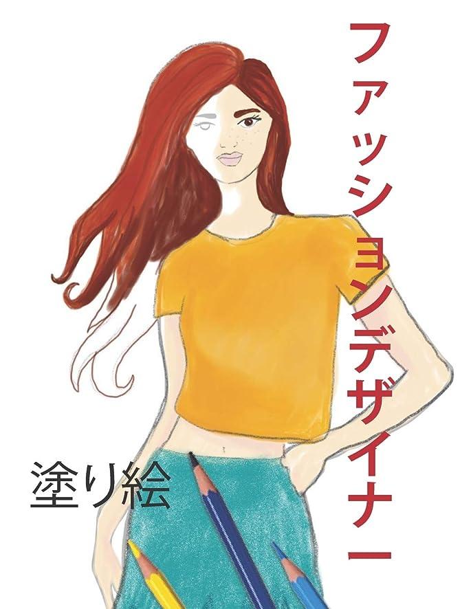 オペラ蛇行合成ファッションデザイナー: 塗り絵