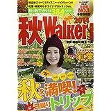 ウォーカームック 秋Walker 首都圏版 201461805‐73