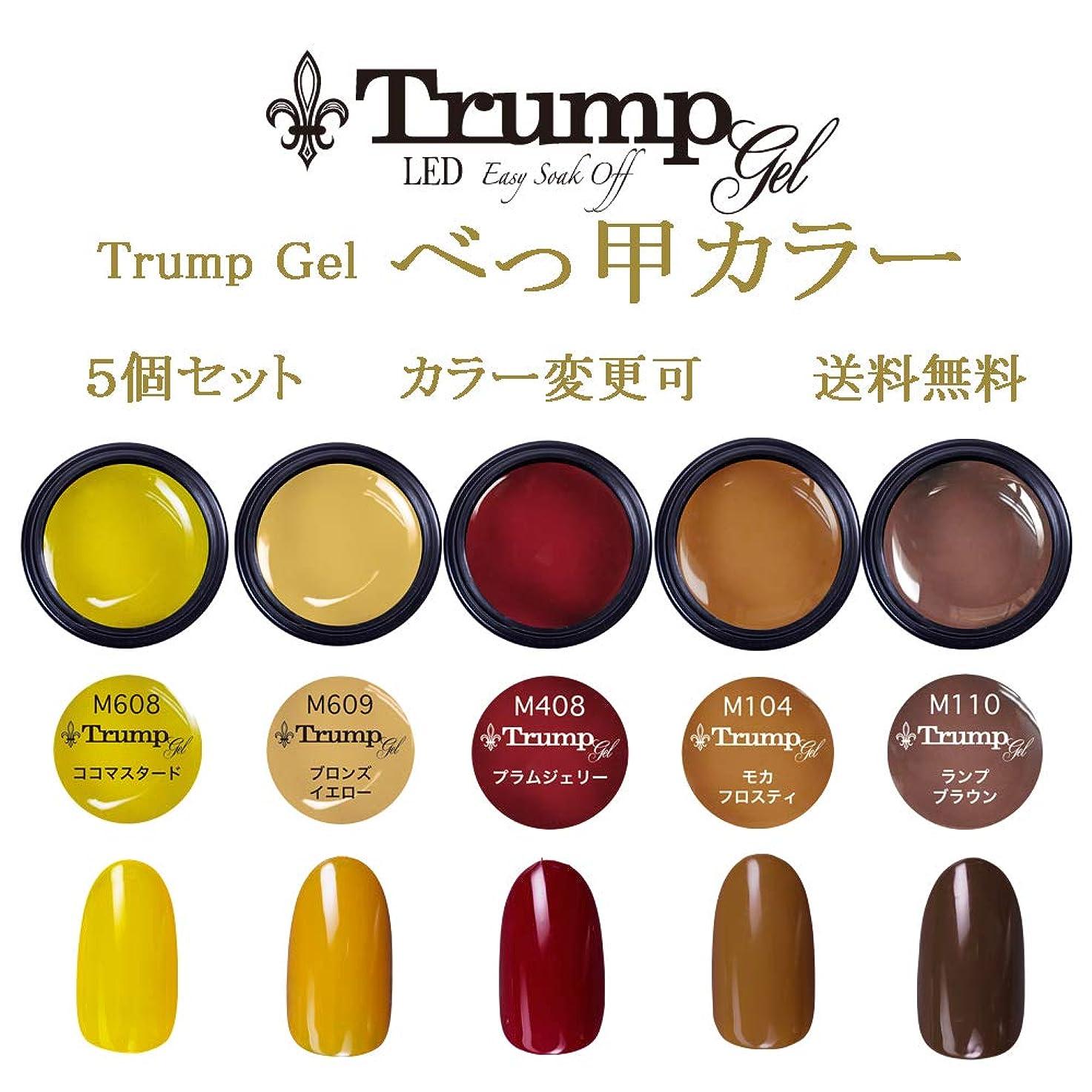シソーラス荷物届ける日本製 Trump gel トランプジェル べっ甲 ネイルカラー 選べる カラージェル 5個セット イエロー ブラウン ワイン べっこう