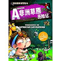 The boy's adventure book science: African grasslands Adventures(Chinese Edition)