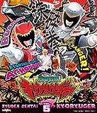スーパー戦隊シリーズ 獣電戦隊キョウリュウジャーVOL.5 [Blu-ray]
