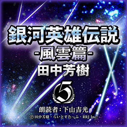 銀河英雄伝説5 風雲篇 | 田中 芳樹
