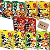 マルハ ニチロ 金のどんぶり どんぶり アソート レトルト 食べ比べ 10食 セット 各2個 中華スープ付き