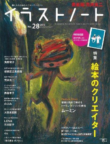 イラストノート NO.28 (付録付き) (Seibundo mook)