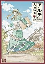 アルテ (12) (ゼノンコミックス)