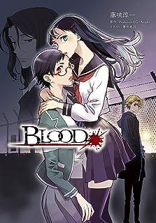 BLOOD♯ (マッグガーデンノベルズ)