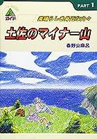土佐のマイナー山―素晴らしき身近な山々〈PART1〉 (素晴らしき身近な山々 ガイド)