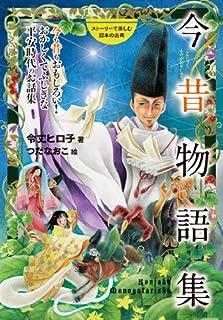 今昔物語集 今も昔もおもしろい!おかしくてふしぎな平安時代のお話集 (ストーリーで楽しむ日本の古典 7)