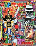 テレビマガジン 2009年 12月号 [雑誌]